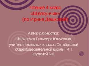 Чтение 4 класс «Щелкунчик» (по Ирине Дешковой) Автор разработки: Ширинская Гу