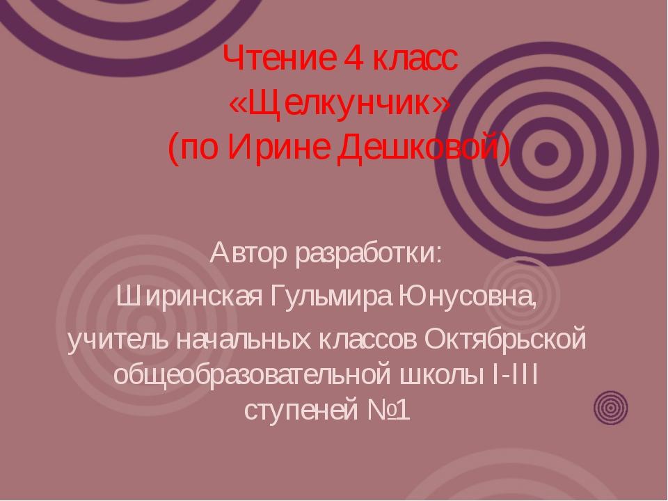 Чтение 4 класс «Щелкунчик» (по Ирине Дешковой) Автор разработки: Ширинская Гу...