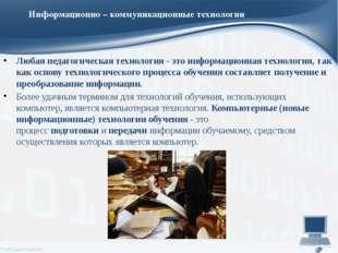 Информационно – коммуникационные технологии Любая педагогическая технология -