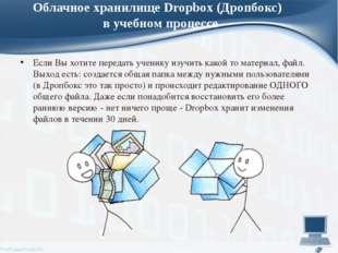 Облачное хранилище Dropbox (Дропбокс) в учебном процессе Если Вы хотите перед