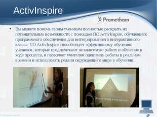 ActivInspire Вы можете помочь своим ученикам полностью раскрыть их потенциаль