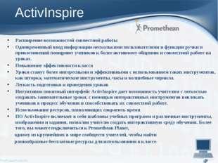ActivInspire Расширение возможностей совместной работы Одновременный ввод инф