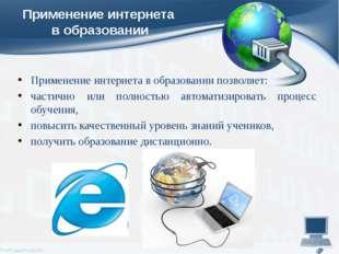 Применение интернета в образовании Применение интернета в образовании позволя