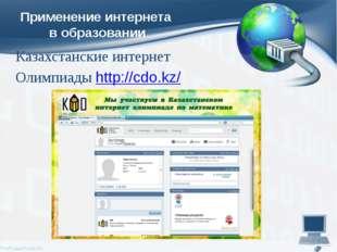 Применение интернета в образовании Казахстанские интернет Олимпиады http://cd