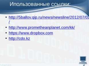 Ипользованные ссылки: http://5ballov.qip.ru/news/newsline/2012/07/02/68001/ h