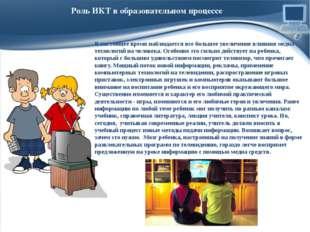 Роль ИКТ в образовательном процессе В настоящее время наблюдается все большее