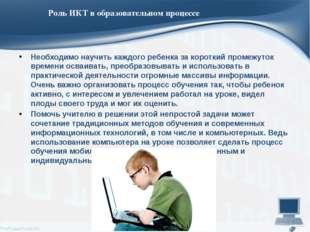 Роль ИКТ в образовательном процессе Необходимо научить каждого ребенка за кор