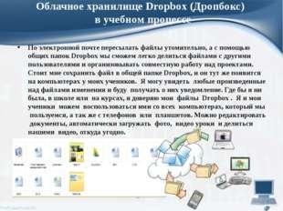 Облачное хранилище Dropbox (Дропбокс) в учебном процессе По электронной почте