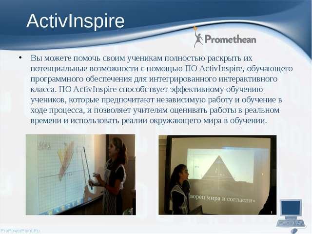 ActivInspire Вы можете помочь своим ученикам полностью раскрыть их потенциаль...