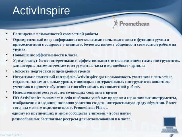 ActivInspire Расширение возможностей совместной работы Одновременный ввод инф...