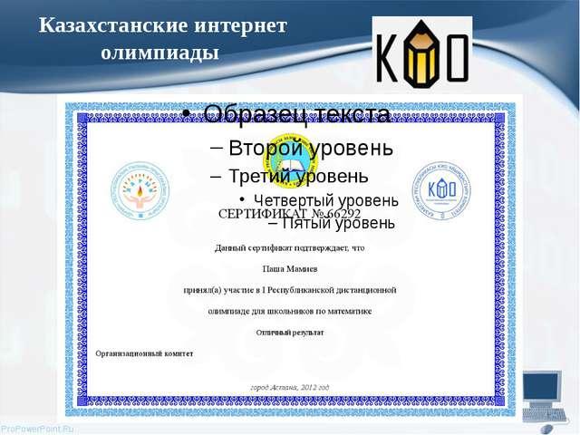 Казахстанские интернет олимпиады ProPowerPoint.Ru