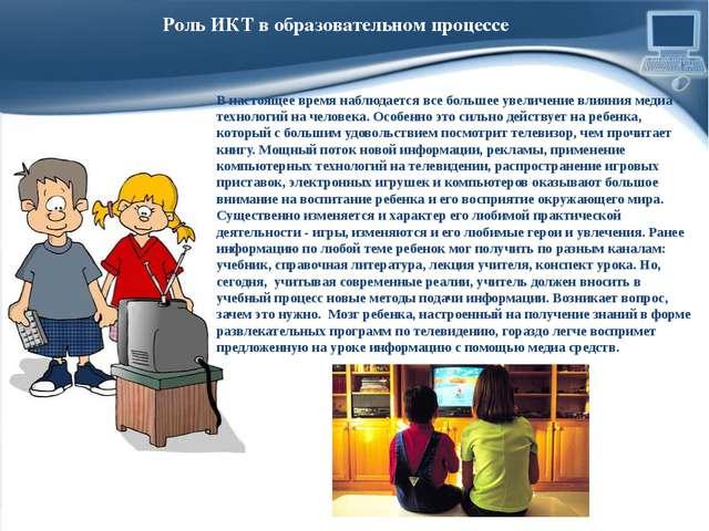 Роль ИКТ в образовательном процессе В настоящее время наблюдается все большее...