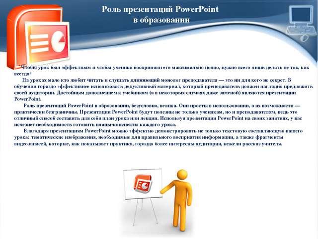 Роль презентаций PowerPoint в образовании Чтобы урок был эффектным и чтобы уч...