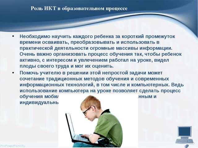 Роль ИКТ в образовательном процессе Необходимо научить каждого ребенка за кор...