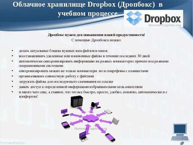 Облачное хранилище Dropbox (Дропбокс) в учебном процессе Дропбокс нужен для п...