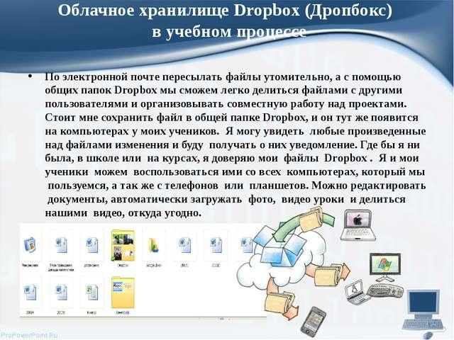 Облачное хранилище Dropbox (Дропбокс) в учебном процессе По электронной почте...
