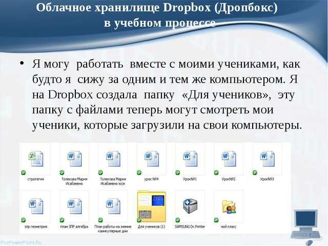 Облачное хранилище Dropbox (Дропбокс) в учебном процессе Я могу работать вмес...