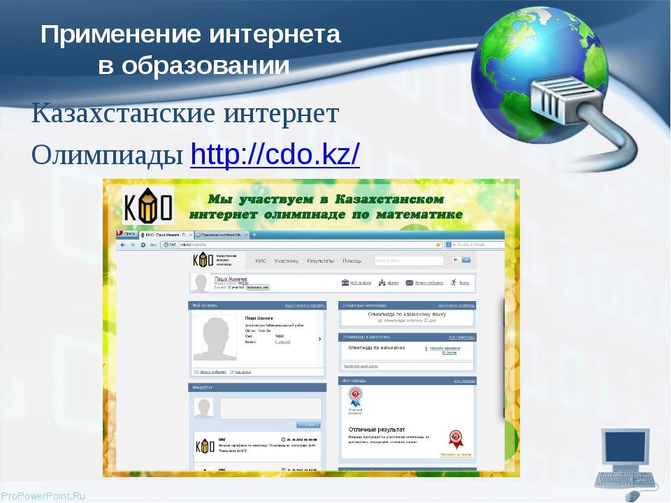 Применение интернета в образовании Казахстанские интернет Олимпиады http://cd...