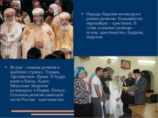 Народы Евразии исповедуют разные религии. Большинство европейцев – христиане.