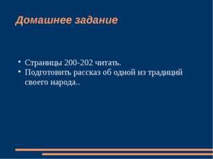 Домашнее задание Страницы 200-202 читать. Подготовить рассказ об одной из тра
