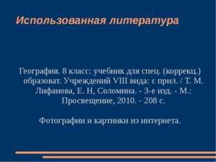 Использованная литература География. 8 класс: учебник для спец. (коррекц.) об