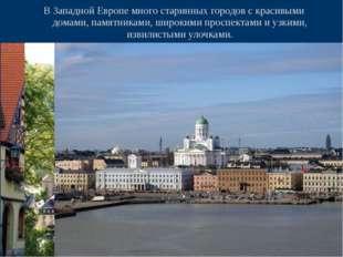 В Западной Европе много старинных городов с красивыми домами, памятниками, ши