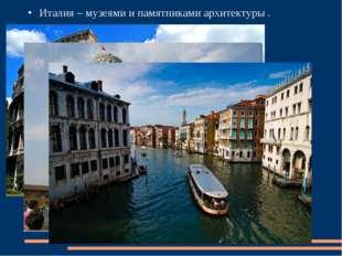 Италия – музеями и памятниками архитектуры .