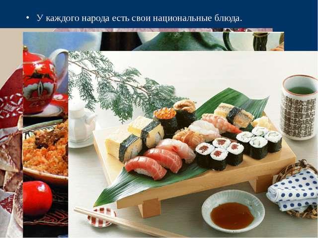 У каждого народа есть свои национальные блюда.