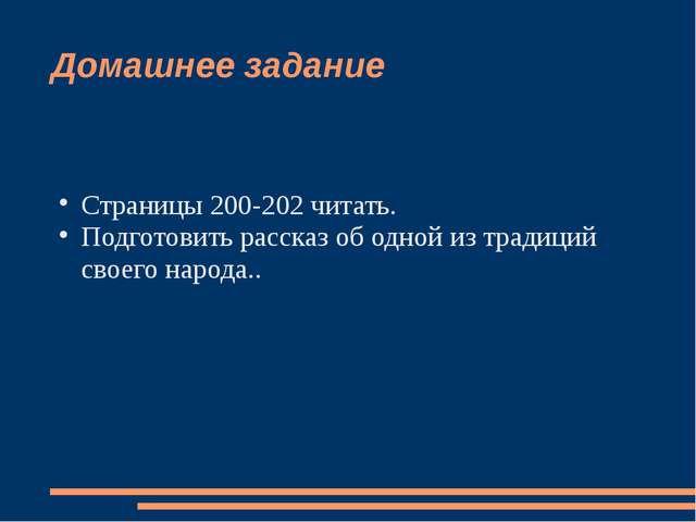 Домашнее задание Страницы 200-202 читать. Подготовить рассказ об одной из тра...