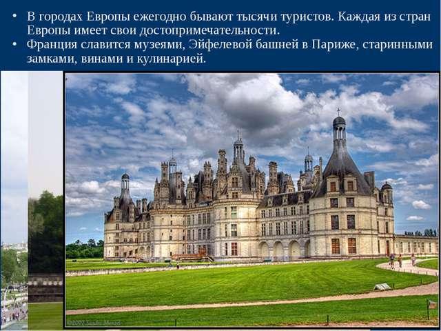В городах Европы ежегодно бывают тысячи туристов. Каждая из стран Европы имее...