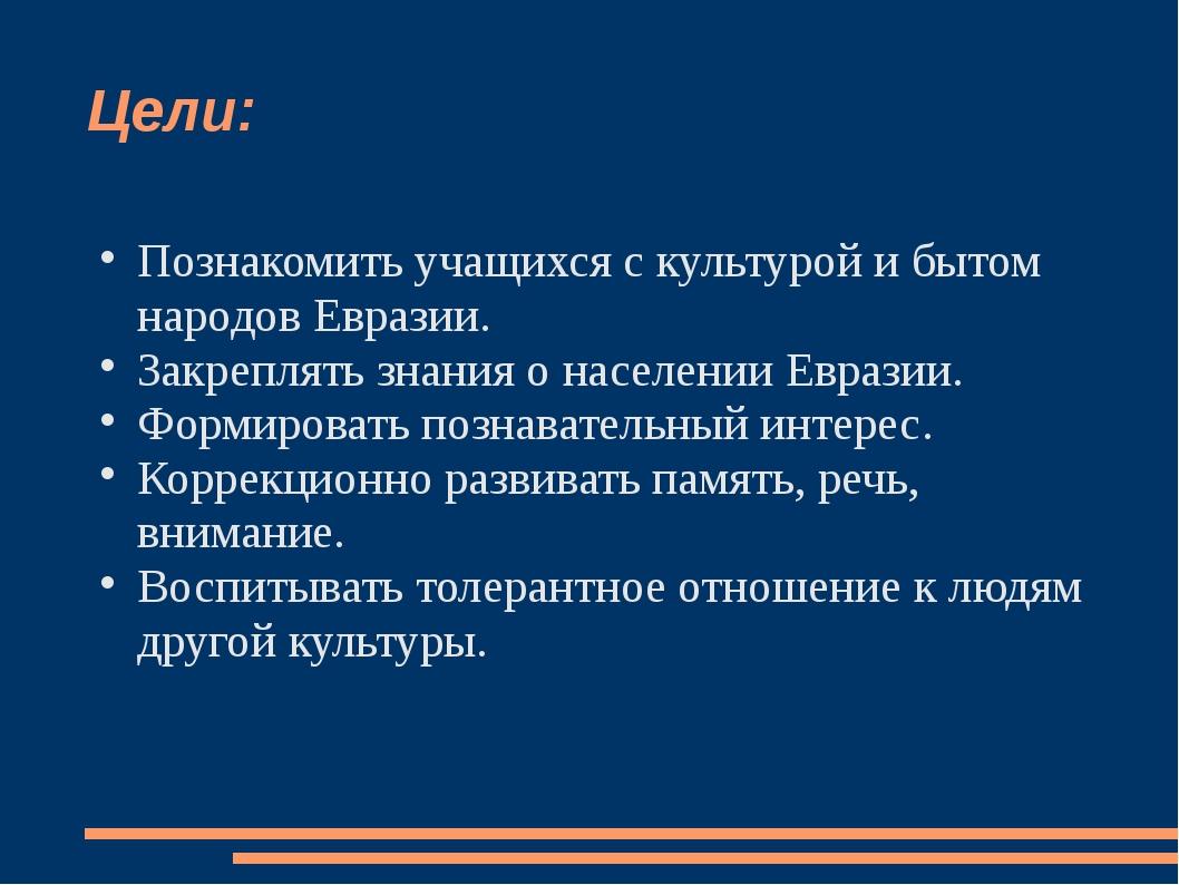 Цели: Познакомить учащихся с культурой и бытом народов Евразии. Закреплять зн...