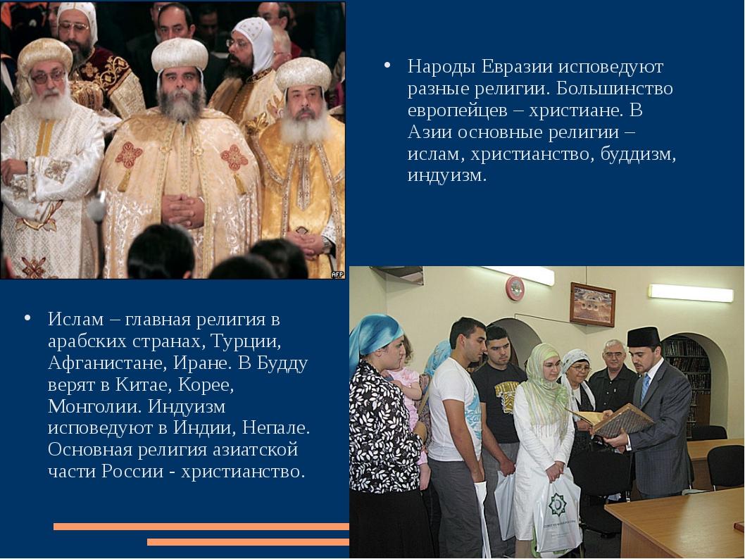 Народы Евразии исповедуют разные религии. Большинство европейцев – христиане....