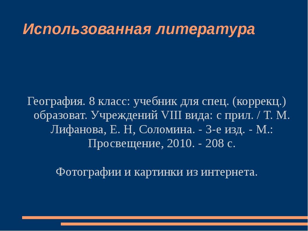 Использованная литература География. 8 класс: учебник для спец. (коррекц.) об...