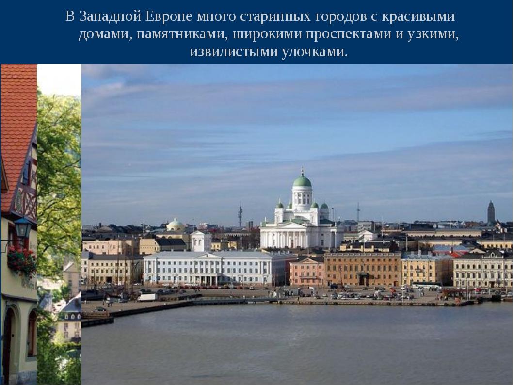 В Западной Европе много старинных городов с красивыми домами, памятниками, ши...