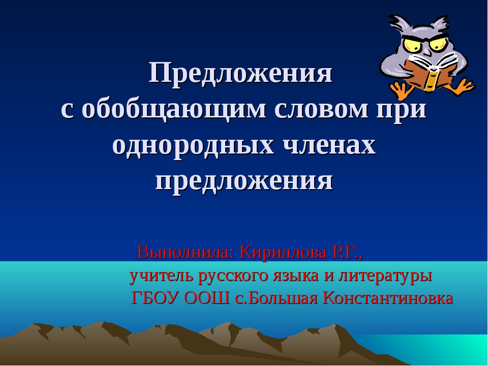 Предложения с обобщающим словом при однородных членах предложения Выполнила:...
