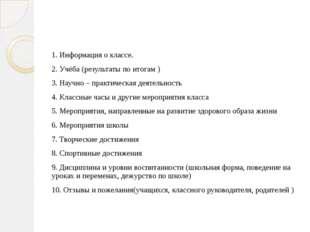 1. Информация о классе. 2. Учёба (результаты по итогам ) 3. Научно – практиче