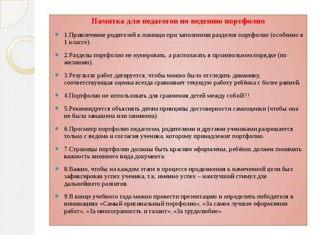 Памятка для педагогов по ведению портфолио 1.Привлечение родителей к помощи п...