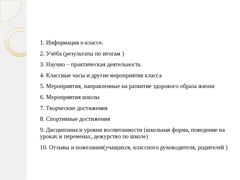 1. Информация о классе. 2. Учёба (результаты по итогам ) 3. Научно – практиче...