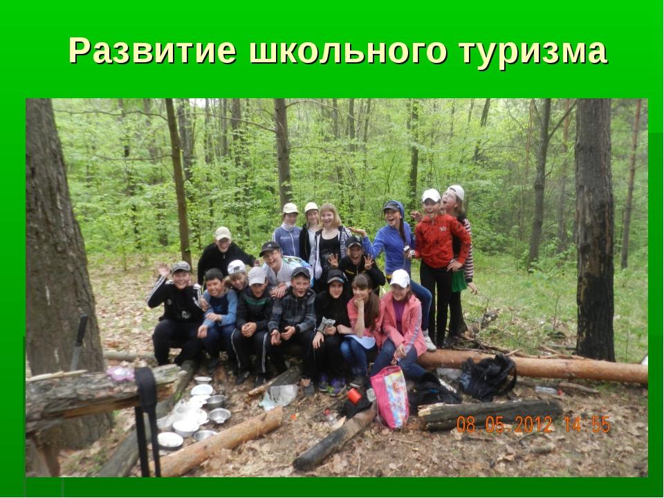 Развитие школьного туризма