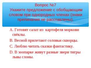 Вопрос №7 Укажите предложение с обобщающим словом при однородных членах (зна