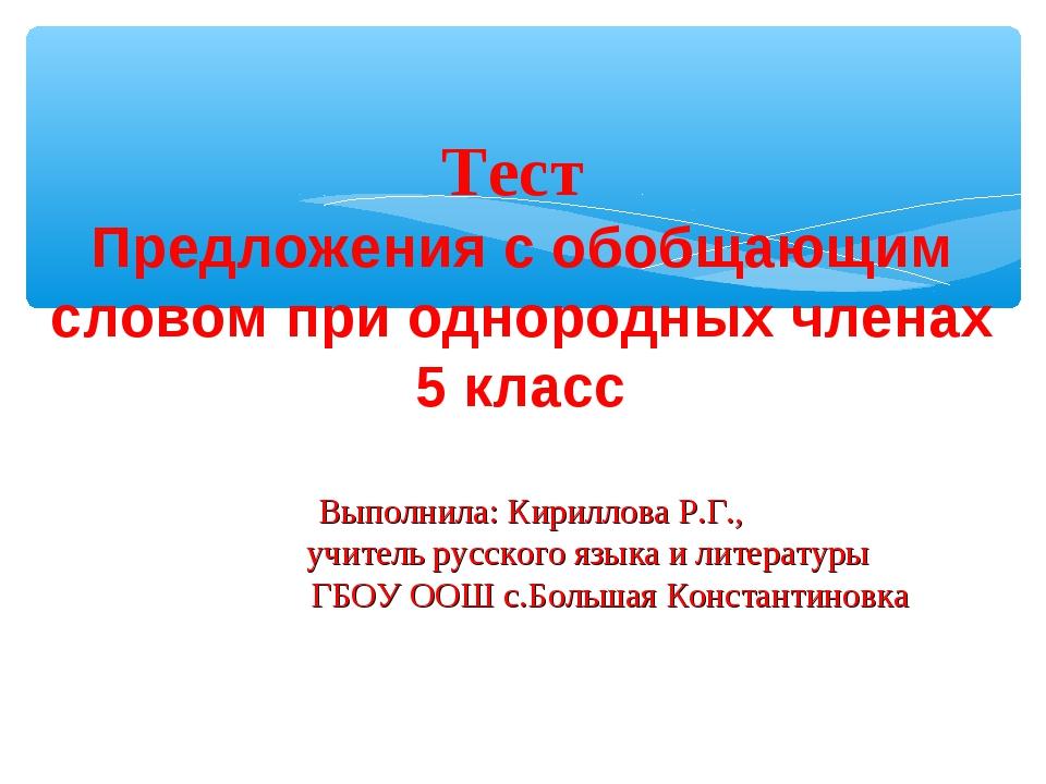 Тест Предложения с обобщающим словом при однородных членах 5 класс Выполнила:...