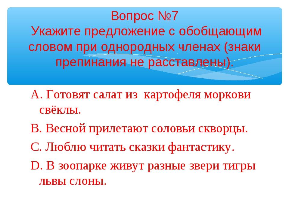 Вопрос №7 Укажите предложение с обобщающим словом при однородных членах (зна...