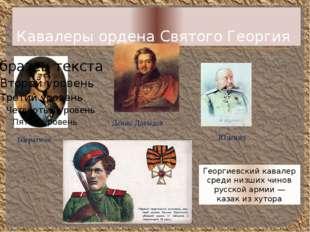 Кавалеры ордена Святого Георгия Багратион Денис Давыдов Юденич Георгиевский к