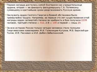 Первая награда досталась самой Екатерине как учредительнице ордена, вторая —