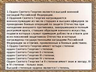 1.Орден Святого Георгия является высшей военной наградой Российской Федерации