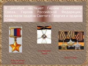 9 декабря чествуют Героев Советского Союза, Героев Российской Федерации, кава