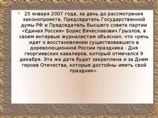 25 января 2007 года, за день до рассмотрения законопроекта, Председатель Гос