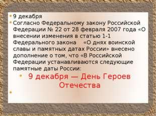9 декабря Согласно Федеральному закону Российской Федерации № 22 от 28 февра