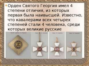 Орден Святого Георгия имел 4 степени отличия, из которых первая была наивысш