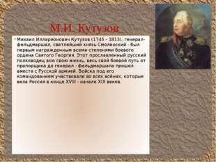Михаил Илларионович Кутузов (1745 - 1813), генерал-фельдмаршал, светлейший к